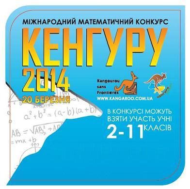 Математичний конкурс кенгуру 2014